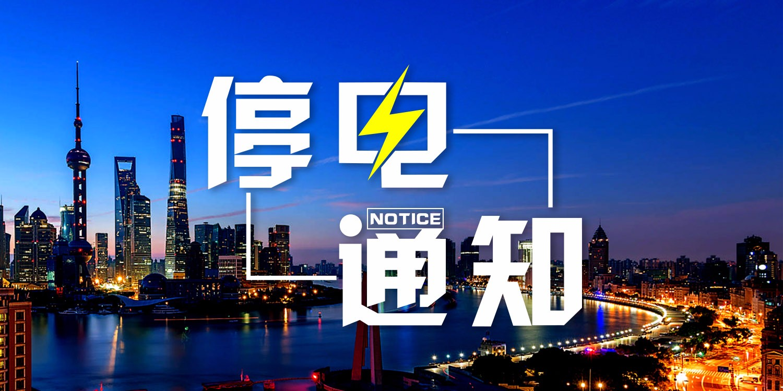温县2021年09月17日-18日计划停电通知!