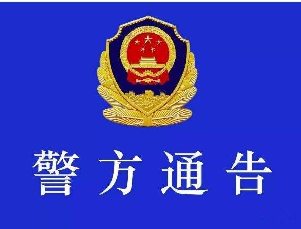沁阳市公安局发布通告!请检举揭发张鹏鹏等人违法犯罪行为!