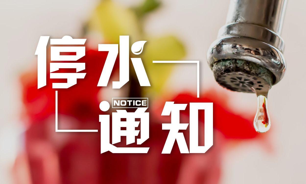 温县这些区域紧急停水,请快速转发给你身边的人!